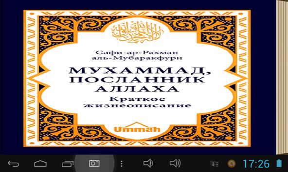 ЖИЗНЕОПИСАНИЕ ПОСЛАННИК АЛЛАХА apk screenshot