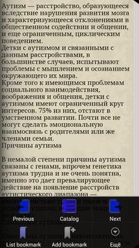 Психические болезни apk screenshot