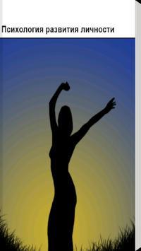 Психология развития личности poster