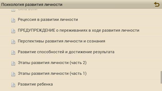 Психология развития личности apk screenshot