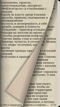Психология общения (высший уро apk screenshot