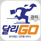 달리고(관리자용) icon