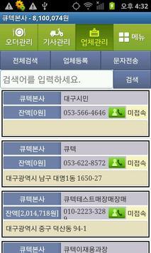 달리고(관리자용) apk screenshot