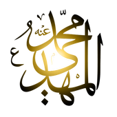 14 Questions on Imam e Zamana icon