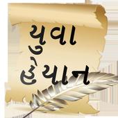 Yuva Heyan icon