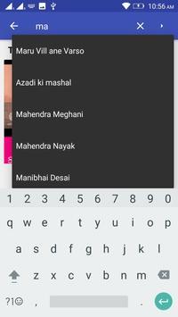 AksharNaad Gujarati Ebooks apk screenshot