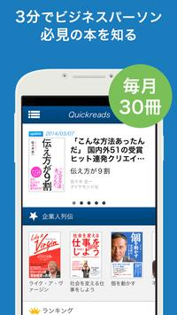 Quickreads poster