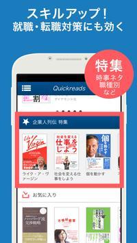 Quickreads apk screenshot