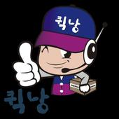서초퀵낭(퀵서비스,지하철퀵,백화점택배,오토바이퀵) icon