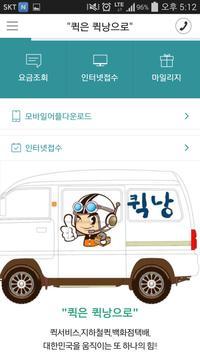 서초퀵낭(퀵서비스,지하철퀵,백화점택배,오토바이퀵) apk screenshot