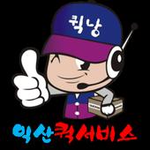 익산퀵낭(퀵서비스,배달대행,심부름퀵,생활편의서비스) icon