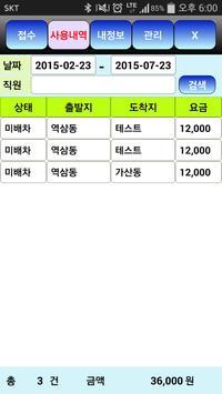 익산퀵낭(퀵서비스,배달대행,심부름퀵,생활편의서비스) apk screenshot