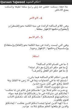 Quran Tajweed تجويد القرآن apk screenshot