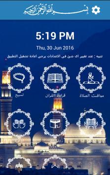 كنز المسلم poster