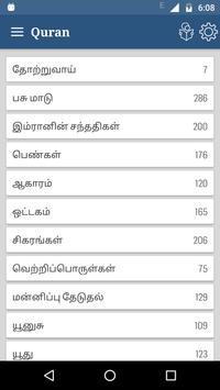 Tamil Quran apk screenshot