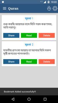 Bengali Quran apk screenshot