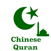 Chinese Quran icon