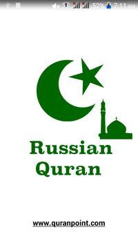Russian  Quran poster