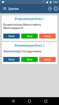 Russian  Quran apk screenshot