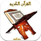 """القرآن الكريم """" صوت و صورة """" icon"""