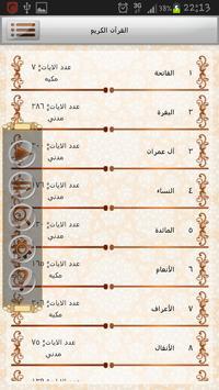 التفسير الصوتي للقرآن الكريم poster