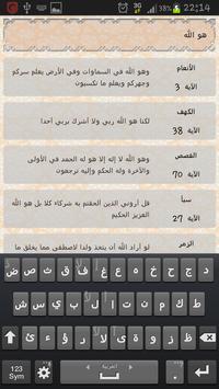 التفسير الصوتي للقرآن الكريم apk screenshot