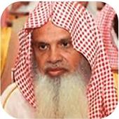 علي الحذيفي - القرآن الكريم icon