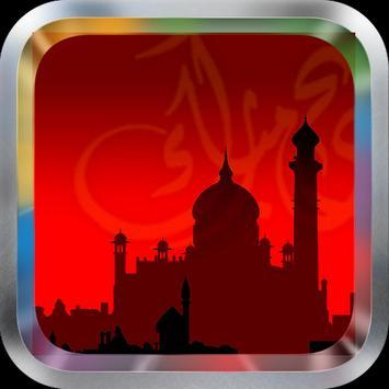 القرآن الكريم أحمد العجمي poster
