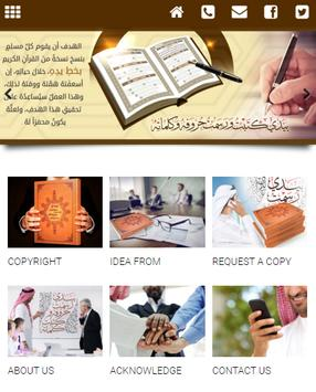 بيدي رسمت حروفه Quran By Hand poster