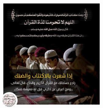 بيدي رسمت حروفه Quran By Hand apk screenshot