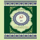 Quran Para No.1 icon