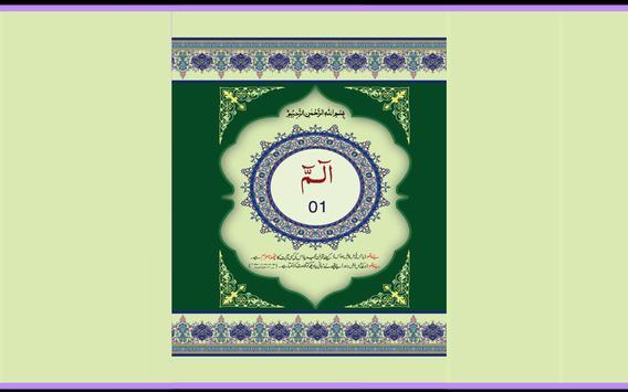 Quran Para No.1 poster