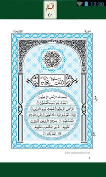 Quran Para No.1 apk screenshot