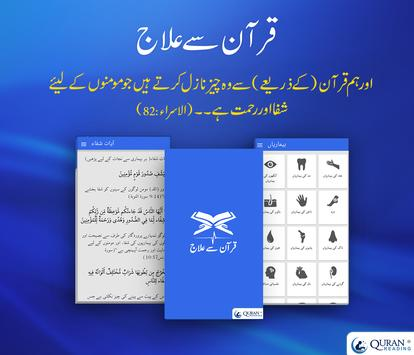 Quran se Ilaj – Ayat e Shifa poster