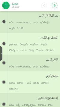 Al Quran Kareem Telugu apk screenshot