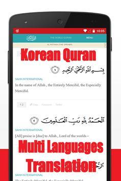 Al Quran Korean Translation apk screenshot