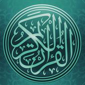 Al Quran Spainish Translation icon