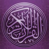 Al Quran Swahili Translation icon