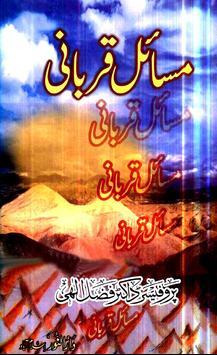 Qurbani k masail : Eid ul Azha poster