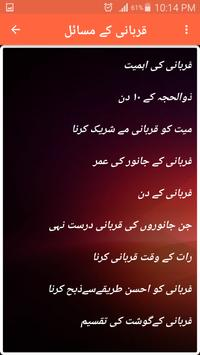 Qurbani k masail : Eid ul Azha apk screenshot