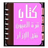 Kitab Qurrotul Uyun icon
