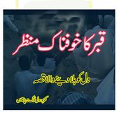 Qabar ka Manzar icon
