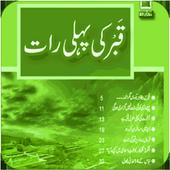 Qabar Ki Pehli Raat icon