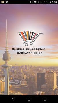 جمعية القيروان التعاونية poster