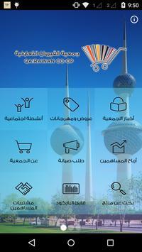 جمعية القيروان التعاونية apk screenshot