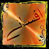 Urdu Afsanay icon