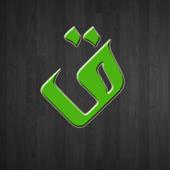 Qamus - Kamus Arab Indonesia icon