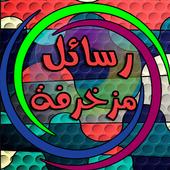 رسائل مزخرفة جديدة 2015 icon