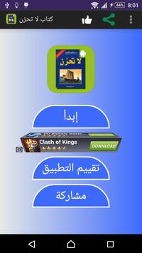كتاب لا تحزن apk screenshot