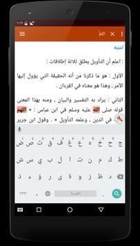 أضواء البيان في إيضاح القرآن apk screenshot
